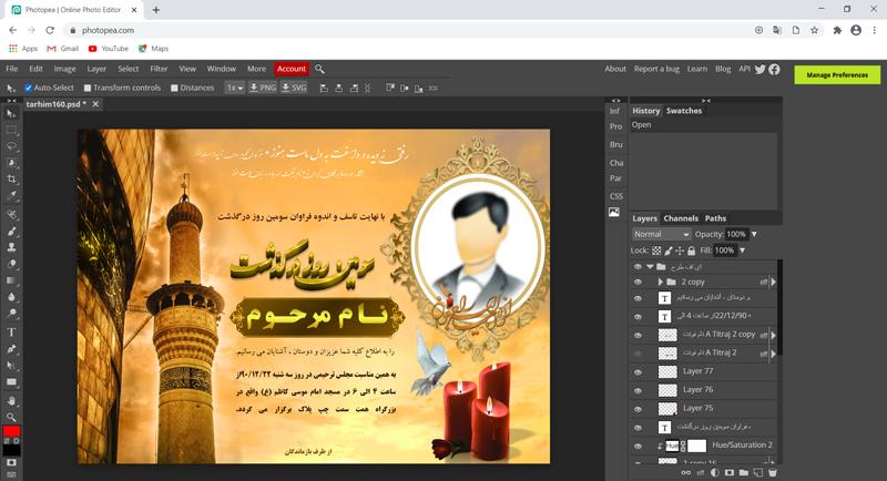 عکس اعلامیه ترحیم بدون نوشته