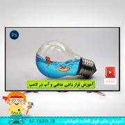 آموزش فتوشاپ قرار دادن ماهی و آب در لامپ کاملا حرفه ایی + لینک دانلود