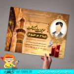اعلامیه ترحیم برای کربلایی با حرم امام حسین ع کاملا گرافیکی آماده لایه باز
