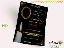 طرح لایه باز اعلامیه ترحیم مشکی عمودی (۷۰)