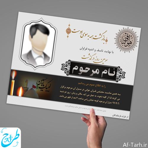 دانلود اعلامیه ترحیم برای سوم با زمینه و گرافیک عالی