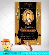 دانلود اعلامیه ترحیم برای سوم مرحوم آماده لایه باز مجلس ترحیم