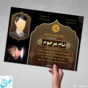 دانلود اعلامیه ترحیم جدید آماده با زمینه مشکی و قاب تذهیبی اسلیمی لایه باز سوم