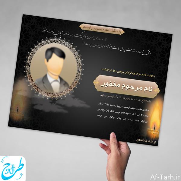 دانلود اعلامیه ترحیم سوم روز درگذشت قابل ویرایش برای همه