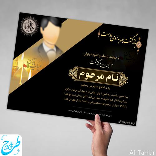 دانلود اعلامیه ترحیم مشکی با شمع و سوم مرحوم لایه باز شده