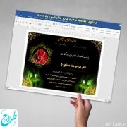 دانلود فایل اعلامیه ترحیم مادر در ورد برای word آماده اصلی با کیفیت