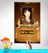 نمونه اعلامیه ترحیم ۳D برای مجلس ترحیم عمودی شمع آگهی ترحیم