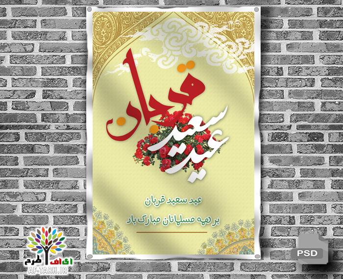 پوستر عید قربان ۲ طرح لایه باز