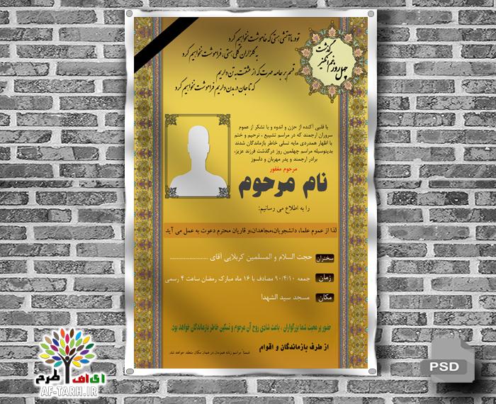 طرح لایه باز اعلامیه ترحیم برای چهلم