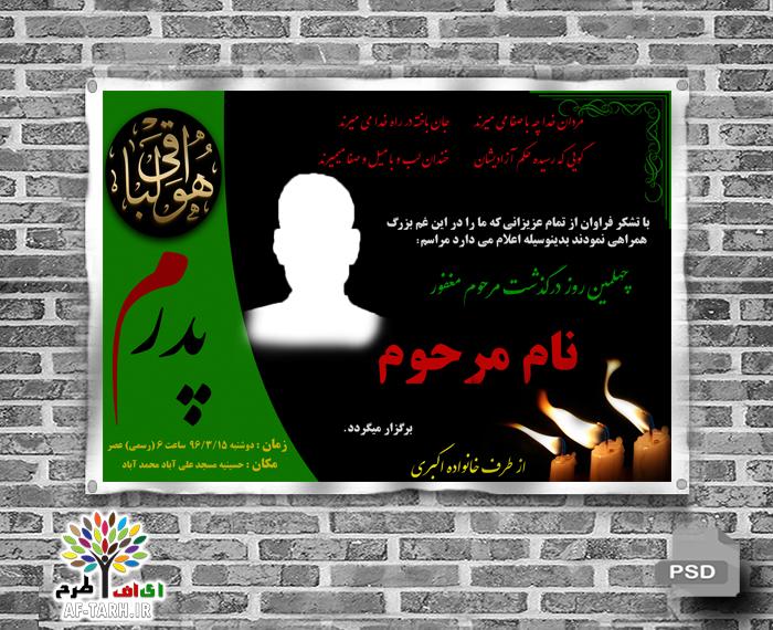 دانلود طرح لایه باز اعلامیه ترحیم سبز مشکی