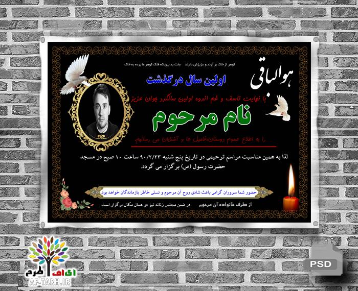 دانلود اعلامیه ترحیم اولین سال درگذشت با طرح مشکی عالی
