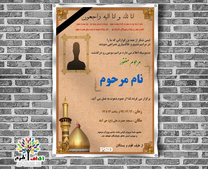 دانلود طرح لایه باز اعلامیه ترحیم خاکی عمودی